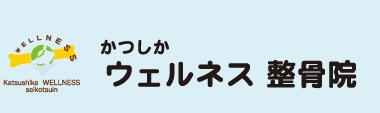 青砥駅・京成立石駅の整体は「かつしかウェルネス整骨院」 ロゴ