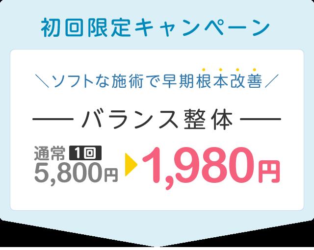 初回限定キャンペーンバランス整体1980円