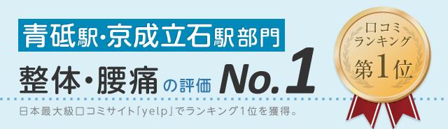 クチコミNo.1